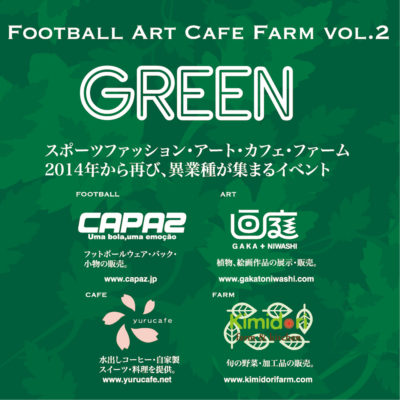 FOOTBALL ART CAFE FARM VOL.2開催します